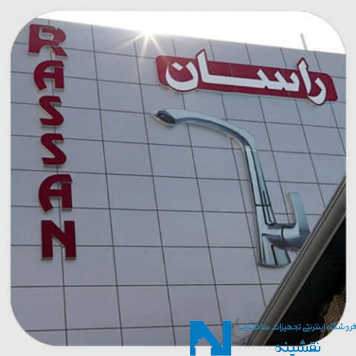 کارخانه شیرآلات بهداشتی و ساختمانی راسان