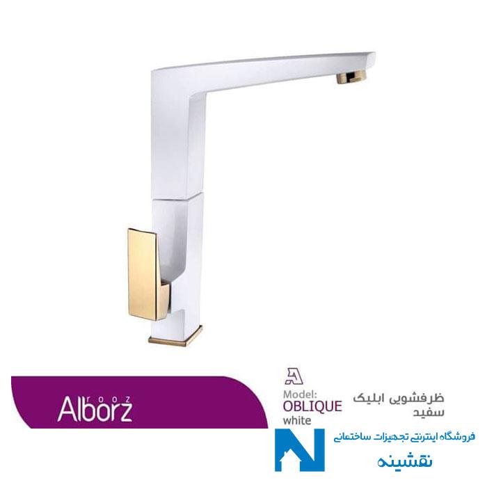 شیر سینک ظرفشویی البرز روز ابلیک سفید طلایی