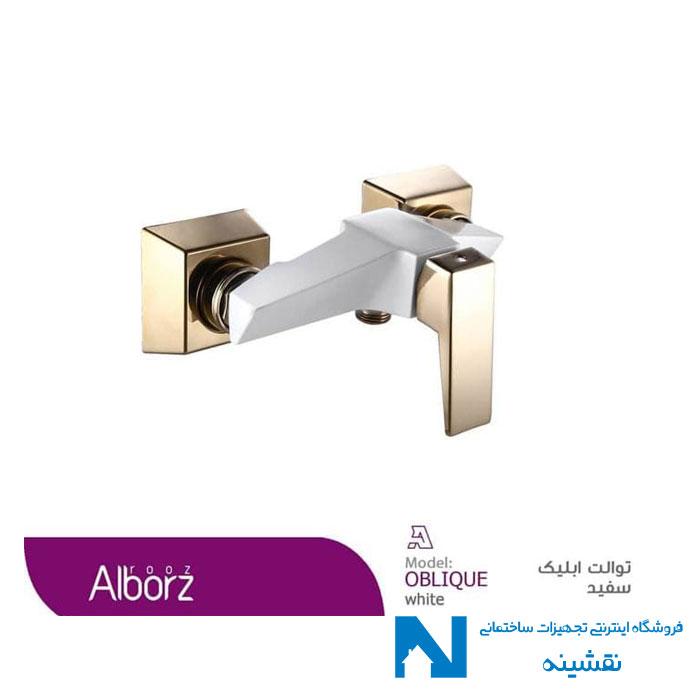 شیر توالت البرز روز مدل ابلیک سفید طلایی