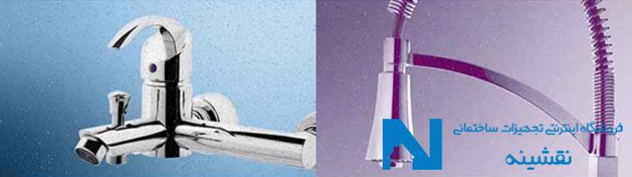شیرآلات دوش حمام البرز روز