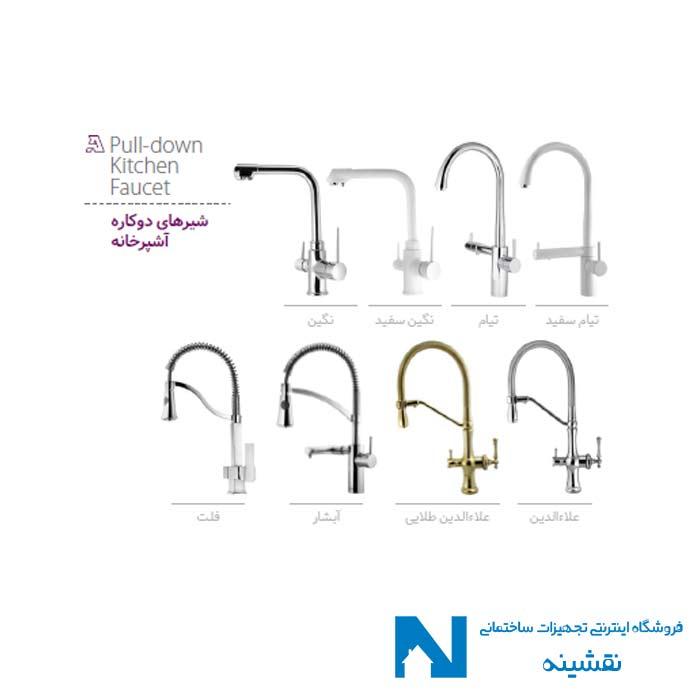 کاتالوگ شیرآلات بهداشتی و ساختمانی البرز روز