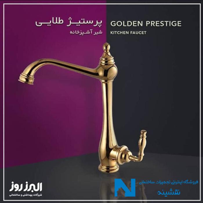 شیر سینک ظرفشویی البرز روز مدل پرستیژ رنگ طلایی