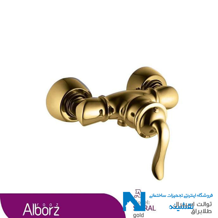 شیر توالت البرز روز مدل اسپیرال طلایی