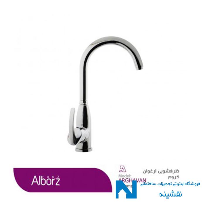 شیر سینک ظرفشویی اهرمی البرز روز مدل ارغوان کروم