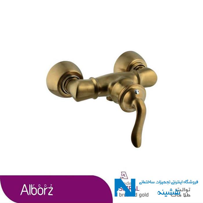 شیر توالت البرز روز مدل اسپیرال طلامات