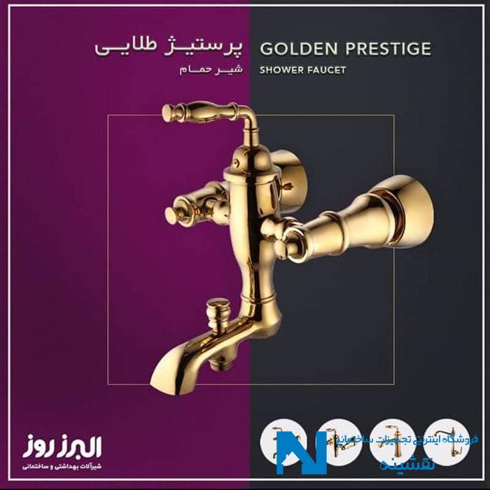 شیر توالت البرز روز مدل پرستیژ طلایی