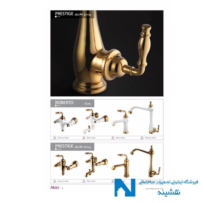 کاتالوگ شیرآلات البرز روز مدل پرستیژ طلایی