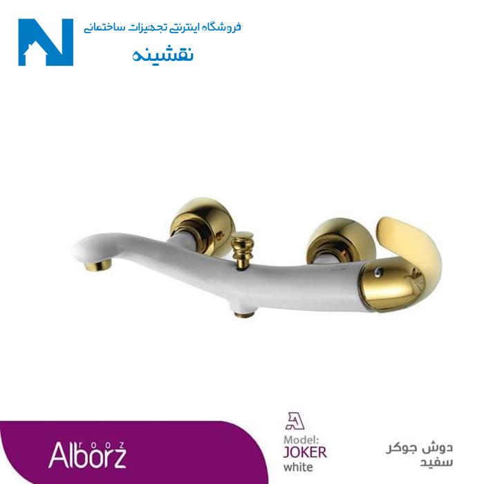 شیر حمام کارتریج البرز روز مدل جوکر سفید طلاییمدل