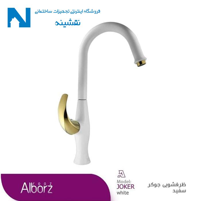 شیر سینک ظرفشویی البرز روز مدل جوکر سفید طلایی