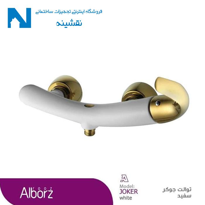 شیر توالت روکار البرز روز مدل جوکر سفید طلایی